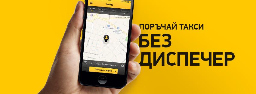 Taxi-Me